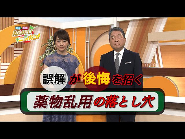 徳光・木佐の知りたいニッポン!~誤解が後悔を招く 薬物乱用の落とし穴