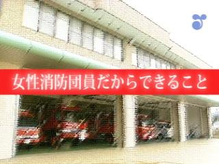 女性消防団員だからできること