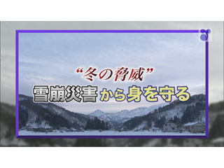 冬の脅威!「雪崩災害」から身を守る