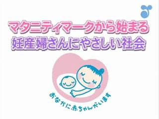 マタニティマークで始まる妊産婦さんにやさしい社会