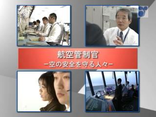 航空管制官~空の安全を守る人々