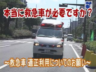本当に救急車が必要ですか?〜救急車・適正利用についてのお願い〜