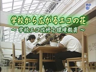 学校から広がるエコの花~学校エコ改修と環境教育~