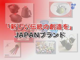 「新しい伝統の創造を」JAPANブランド育成