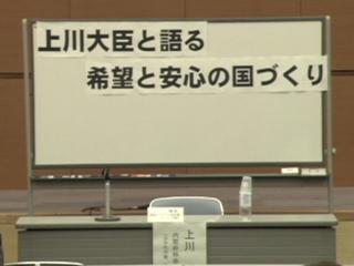 上川大臣と語る希望と安心の国づくり~ダイジェスト版