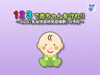 1・2・3で赤ちゃんを守れ!!〜SIDS(乳幼児突然死症候群)の予防〜