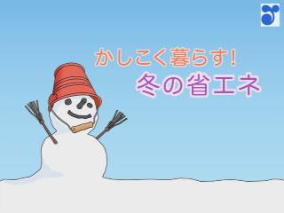 かしこく暮らす!冬の省エネ