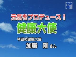 健康大使 加藤剛さんの「元気をプロデュース!」