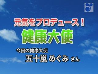 健康大使 五十嵐めぐみさんの「元気をプロデュース!」