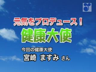 健康大使 宮崎ますみさんの「元気をプロデュース!」