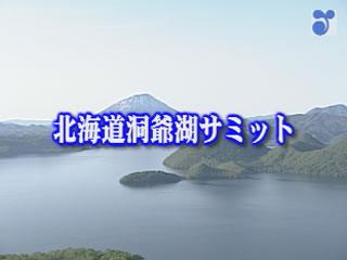北海道洞爺湖サミット