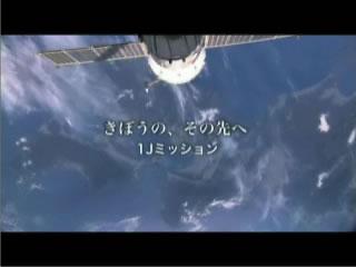 きぼうの、その先へ−1Jミッション−