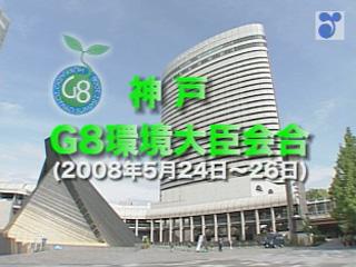G8環境大臣会合