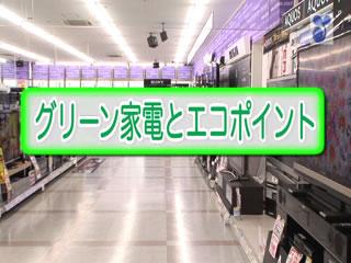 グリーン家電購入でエコポイント!!