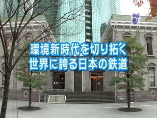 環境新時代を切り拓く 世界に誇る日本の鉄道