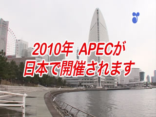 2010年 APECが日本で開催されます