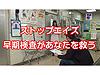 徳光&木佐の知りたいニッポン!~ストップエイズ 早期発見があなたを救う