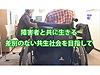 徳光&木佐の知りたいニッポン!~障害者と共に生きる 差別のない共生社会を目指して