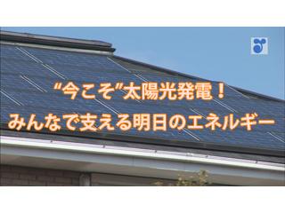 """徳光&木佐の知りたいニッポン!~""""今こそ""""太陽光発電!みんなで支える明日のエネルギー"""