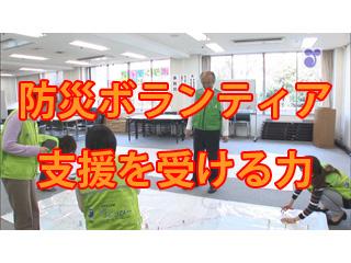 徳光&木佐の知りたいニッポン!~防災ボランティア 支援を受ける力
