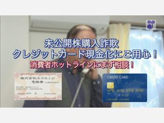 未公開株購入詐欺 クレジットカード現金化にご用心! 消費者ホットラインにまず相談!!