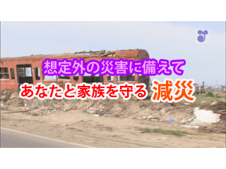 徳光&木佐の知りたいニッポン!~想定外の災害に備えて あなたと家族を守る 減災