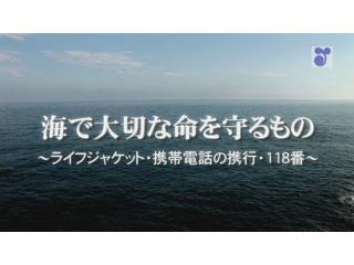 海であなたの大切な命を守るもの~ライフジャケット・携帯電話・118番