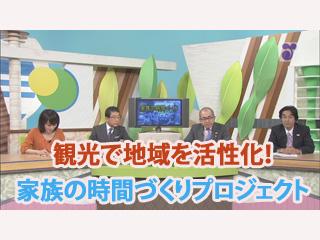 徳光&木佐の知りたいニッポン!~観光で地域を活性化!家族の時間づくりプロジェクト