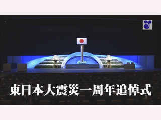 東日本大震災一周年追悼式(ダイジェスト版)