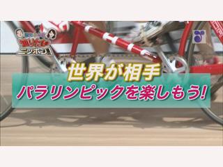 徳光&木佐の知りたいニッポン!~世界が相手 パラリンピックを楽しもう!