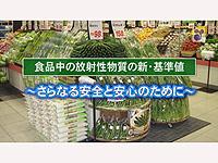 食品中の放射性物質の新・基準値~さらなる安全と安心のために