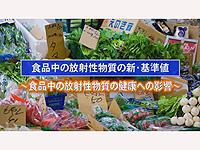 食品中の放射性物質の新・基準値~食品中の放射性物質の健康への影響