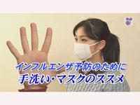 インフルエンザ予防のために~手洗い・マスクのススメ