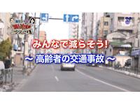 徳光&木佐の知りたいニッポン!~みんなで減らそう!高齢者の交通事故