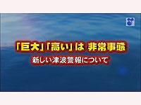 「巨大」「高い」は非常事態 新しい津波警報について