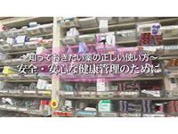 知っておきたい薬の正しい使い方~安全・安心な健康管理のために