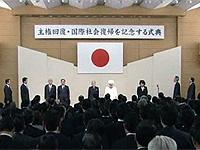 主権回復・国際社会復帰を記念する式典(全編)