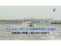 プレジャーボートの事故を防ぐために 出航前の準備と航行中の見張り