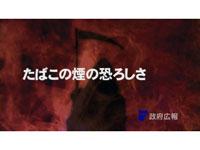 たばこの煙の恐ろしさ【CM】