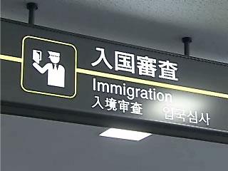 Landing Examination Procedures for Japan are Changing! (Korean)