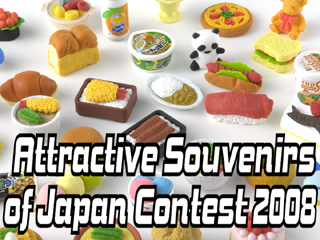 Attractive Souvenirs of Japan Contest 2008 (Highlighting Japan)