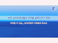 Seeking the Return of All Abductees Voices of the Families 10 years after five returned-Korean
