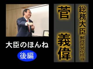 『大臣のほんね』菅義偉総務大臣(後編)