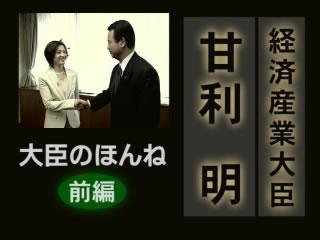 『大臣のほんね』甘利明経済産業大臣(前編)
