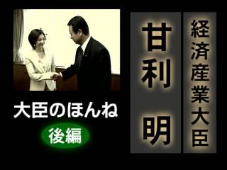 『大臣のほんね』甘利明経済産業大臣(後編)