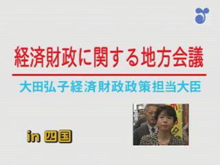 大田特命担当大臣の経済財政に関する地方会議in四国