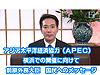 前原大臣からのメッセージ~APEC日本開催に向けて