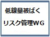 (11/28開催) 第5回低線量被ばくのリスク管理に関するワーキンググループ