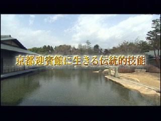 京都迎賓館に生きる伝統的技能(その1)
