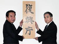 復興庁の設置―平成24年2月10日(ハイライト)